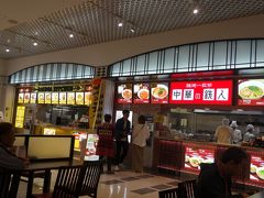 中華の鉄人 NEOPASA浜松店