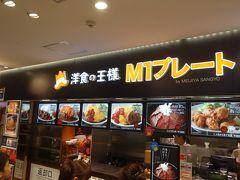M1プレート 海老名SA店