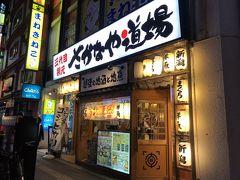 さかなや道場 新潟駅前1号店