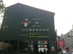 駅から徒歩10分くらい。 (一度気付かずに通りすぎてしまったので15分くらいかかりました) 今回の旅で使用しましたTaipei M Hotelです。 ホテル選びは本当に迷いました。 リーズナブルに、という点を考えるとゲストハウスやホステル一択になってしまいますが、海外一人旅初心者の私とってはまだ難易度が高い…とはいえ安すぎるホテルも怖い。 予算と口コミを隅々まで読み  ・駅から近い  ・英語が通じる  ・紙の流せるトイレである  台湾のお手洗いは紙の流せないトイレも多いと聞き、これだけは絶対に譲れないと思い他二つはダメでもこれだけは…と思い探した結果、三点叶ったこのホテルが見つかりました。 数百円で朝食付きにも出来たのですが、せっかくだから街で食べたいと思い朝食なしのお部屋おまかせなプラン。