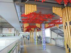 関西国際空港第一ターミナル