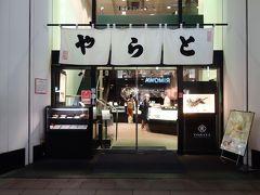 虎屋。 中央区銀座7-8-6 2階に虎屋菓寮. https://www.toraya-group.co.jp/toraya/shops/detail/?id=6