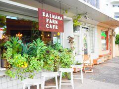 【カイマナ・ファーム・カフェ】 2014年9月にオープンして以来ずっと来たかったカフェです♪