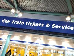 ちなみに、アムステルダムリージョンチケットは特定の駅でしか買えないので、ひとまず隣の駅である、スキポール空港へ。 エスカレーター上がったところのチケットサービスで購入できます。 その時に、範囲内が載っているマップももらえます。
