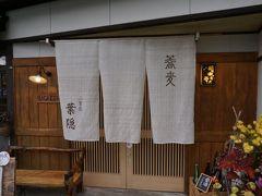 お店の入口。