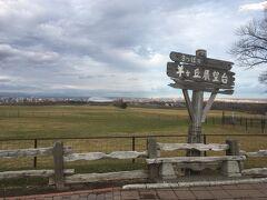 羊が丘。白い丸いのは札幌ドームですね。