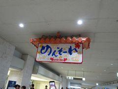 あっという間に沖縄到着  めんそーれ♪