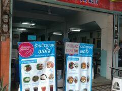グーグルマップを使いお店到着。チェンライのカオソーイ有名店ポーチャイです。営業時間は8時~16時とのこと。
