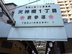 さてさて、ライブまでまだ時間があるので少しホテル周辺を散策しよう! ホテル近くに天神橋筋商店街があるので行ってみました。