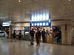 大阪に来たら行きたい本屋さん、紀伊国屋書店梅田本店。  ここ本当に好きです。 品揃えも良いし、何よりも活気があって初めて来た時は感動しました。 街の本屋さんはどんどん閉店してるし都心の大きな書店も空いてるな~と思うことが多いのでここの人の多さに嬉しくなります。  ちなみにここに辿り着くのにもとても苦労しました(´Д`)