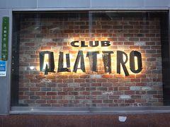 さて、そろそろ時間なのでライブハウスに向かいましょう〜! 今夜の会場はここ。クラブクアトロです。  音響良くて大きさもちょうど良い広さ、良いライブハウスでした!