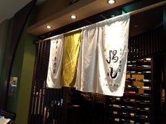 グランフロントに無事到着、ここに入っている串揚げ専門店「揚八」で夜ご飯です〜。