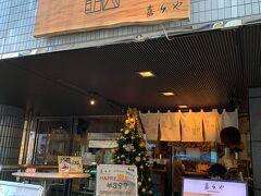 恵比寿駅近くで一杯飲みに立ち寄りました。 喜久や