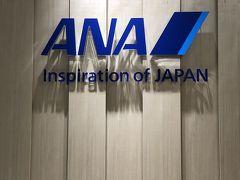 【11月15日(金)★1日目】 伊丹空港は、修学旅行生たちで建物の外まで行列ができていました。 チェックインをようやく終え、ANAラウンジでほっと一息。