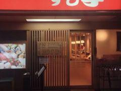 開いているお寿司屋さんで持ち帰り! こちらのお店で持ち帰りました。