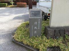 「もみじ公園」内にある石碑です。石碑は「登録有形文化財」を示すものです。 旧宝憧寺大書院 清風荘 万延元年(1860)再建 と彫り込んでありました。