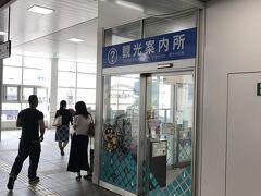まずは、観光案内所でパンフレットを貰います。駐在する前には、日本国内観光等はあまり行きませんでした。海外に住んでから日本の良さが改めて強く感じるようになりました。