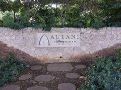 その前に!!  「アウラニ・ディズニー・リゾート&スパ コオリナ・ハワイ」へ♪♪