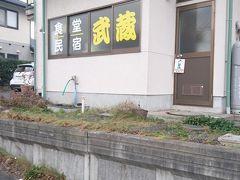 最初に紹介するのは「民宿武蔵」。食堂も併設されています。