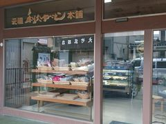 次に訪問したのが、お菓子屋さん「利久堂」。 普通の和菓子屋さんですが、「かりん糖」がうまいんです。