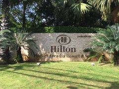 今回3泊ですが、カロンビーチにある「ヒルトン プーケット アルカディア リゾート&スパ」にしました。