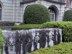 駅に着くと16時。観光も難しいので 開いている米子市立山陰歴史館に入ります。