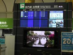 長崎空港は海上に建設された空港。 羽田便などでは大型の機材が使用されることもある空港だが、JAL、ANAなどのラウンジもなく必ずしもサービス施設が充実しているわけではない。 ただ、空港は様々なデコレーションがされていて綺麗な空港。