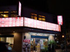 【黄龍荘】  台湾仲間が行っているのを 旅行記で拝見して ずっと気になっていたお店です。  2階に案内され 眼鏡の小姐がお薦めされた