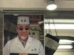 友人達との待ち合わせ場所にした、テリー伊藤さんの実家の玉子焼店へ