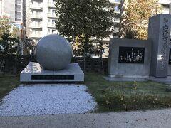 正門横の合同墓の中に一見、大きな野球の球のような石碑は台湾物故者の霊 終戦後、台湾に残された物故者の霊(台湾各地にあった日本人墓地に入っていた遺骨)を安置しているもの 少しだけ、歴史の勉強をするとともに、平和について考えてみた