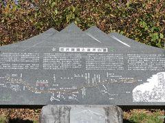 やすらぎの駐車帯 青森県弘前市大字百沢裾野