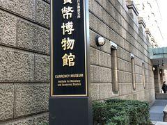 分館の貨幣博物館を見学しました。入館無料。 入口にて記帳後、セキュリティーチェックを受けて2階の展示室へ。館内撮影禁止。 お札3種類と500円玉が新しくなる話はA3のパネル1枚のみ。 D弐千円券はいずこへ?