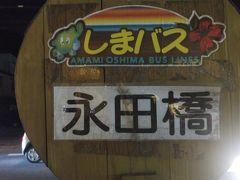 名瀬エリアに入り、 途中で乗り換えろっ・・・と、 ここで、古仁屋行きのバスを待ちます。