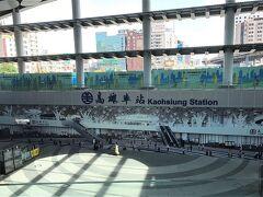 高雄駅というと跨線橋が有って、改札口ではコーヒーパンのなんとも良い香りが漂っていて、というイメージだったのですがすっかり様変わり。