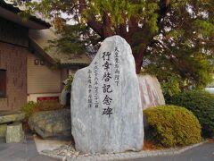 ホテル観洋に到着しました。玄関脇に平成天皇、皇后の行幸啓記念碑があります。