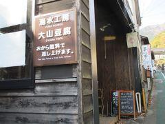 こちらは別の豆腐屋さん。湧水工房、有名な店です。