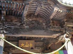 大山寺に到着。たくさんの人がここでお参りしたり、休んだりしていました。大山寺はスタンプラリーの5番目のチェックポイントです。
