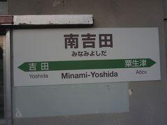 ●JR南吉田駅  JR分水駅からJR南吉田駅にやって来ました。