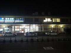 ●JR吉田駅  駅の正面にやって来ました。 典型的な国鉄時代の駅舎ですね。