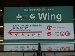 ●JR燕三条駅  先ほどの燕三条Wingの案内が出ていました。