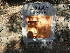 道が狭いことを除けば特に何もなく到着  「坂本家墓所」