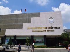 市内3つ目の観光はベトナム戦争の資料や実際に使われた武器や戦車・飛行機などが展示されていました。戦争証跡博物館です。