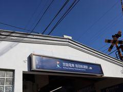 鳥羽街道駅で下車。 今日もいいお天気!