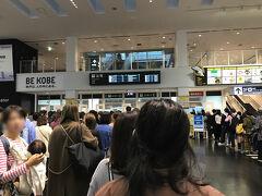 11/24(日)  朝一の便で出発。 FDA就航開始してから初めて神戸空港を利用しましたが、これまで以上に保安検査が長蛇の列に。 いつもと同じ時間に空港到着しましたが、初めて優先案内されました。 そして順番を抜かされたおばさま軍団が「朝早くに来て長い間並んでるのにー」とブーブー文句を垂れていましたね…
