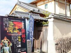 2日目も夫とは別行動(笑) 私はインスタグラムで見かけた勝林寺へ行ってみたくて。 東福寺の塔頭である勝林寺へは東福寺駅で下車。 さすが「そうだ 京都、行こう。」のCMで有名な東福寺、駅からすごい人!人!人! 東福寺をちょっと越したところにある勝林寺南門は閉まっていたのでぐるりと回って東門から。