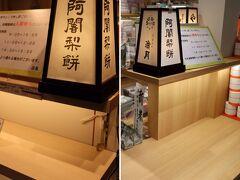 最後、新幹線京都駅改札内のお土産屋さんをぶらぶらしていたら、どこのお店でも売り切れだった阿闍梨餅。 14時半入荷予定分がまだ入荷されていない、そろそろかも・・・と言われたらなんか欲しくなっちゃって。 ギリギリまで待ってみたけど結局入手出来ず。欲しかったわけではないのになんか残念(笑)  ただでさえ人気の秋の京都にSNSで人気のお寺ばかりを選んで行ったのでどこもすごい人混みだったけど、気付けばお天気にも恵まれそれなりに写真も撮れて、何より食事が美味しくて大満足な旅となりました!