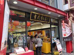 さて、ショッピングタイムよー。  まずは「重慶飯店」へ。  ここの月餅が美味しいのよねー。あっ、もちろん点心なども売られていますよ。