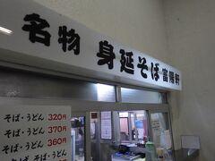 タクシーに電話して同じ場所に迎えに来てもらい駅に戻りました。料金は2090円でした。寒かったので駅そばを食べて温まりました。