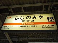 富士宮に着きました。浅間大社にお詣りします。