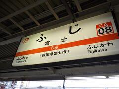 身延線で富士宮から富士へ、ここで東海道線に乗り換え。